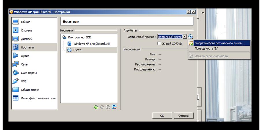 Выбор образа оптического диска для установки ОС для discord