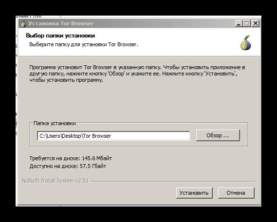Выбор папки установки браузера tor