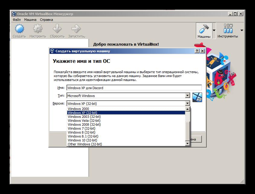 Выбор параметров ОС Windows XP для установки Discord