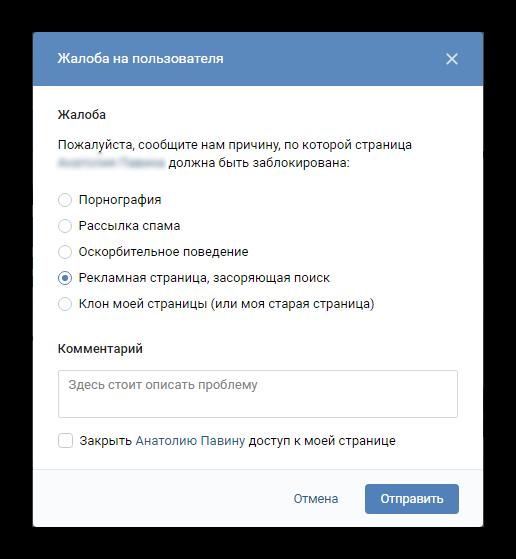 Выбор причины жалобы на пользователя Вконтакте