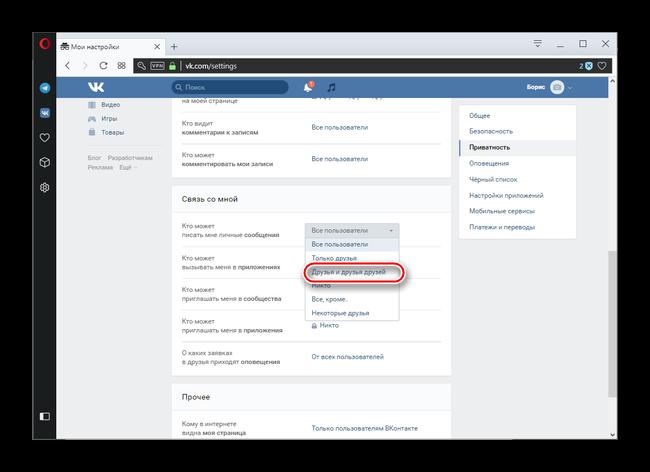 Выбор пункта Друзья и друзья друзей в настройках приватности аккаунта ВКонтакте