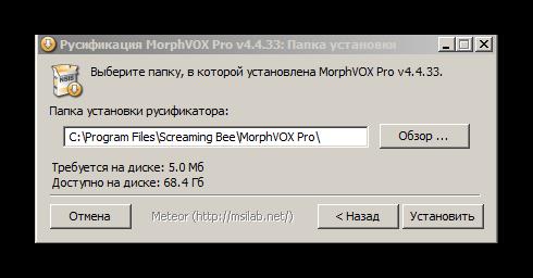 Выбор пути для установки русификатора MorphVox Pro для Discord