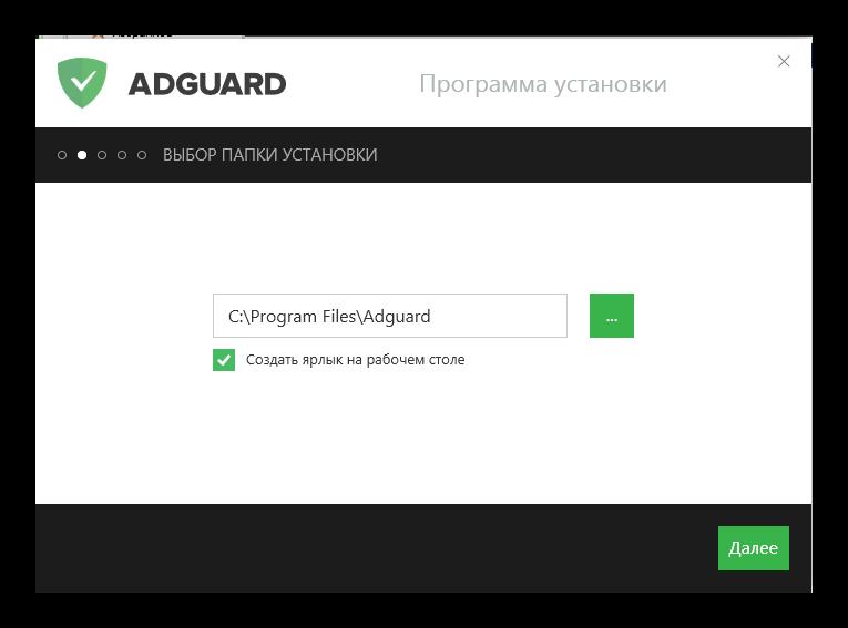 Выбор пути установки расширения adguard