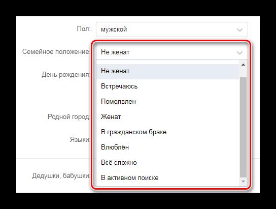Выбор семейного положения ВКонтакте