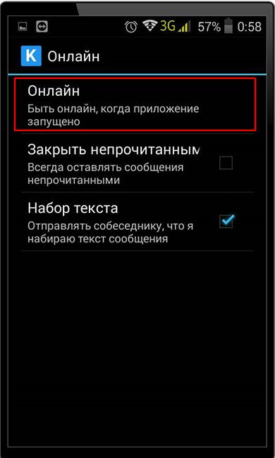 Выбор статуса оффлайн для приложения Вконтакте через Kate Mobile