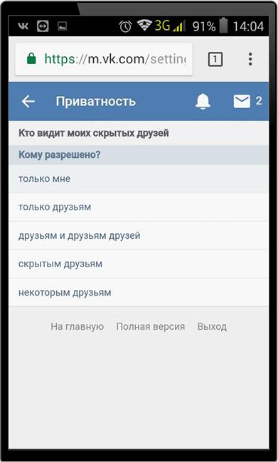 Выбор варианта тех, кто сможет просматривать скрытых друзей Вконтакте