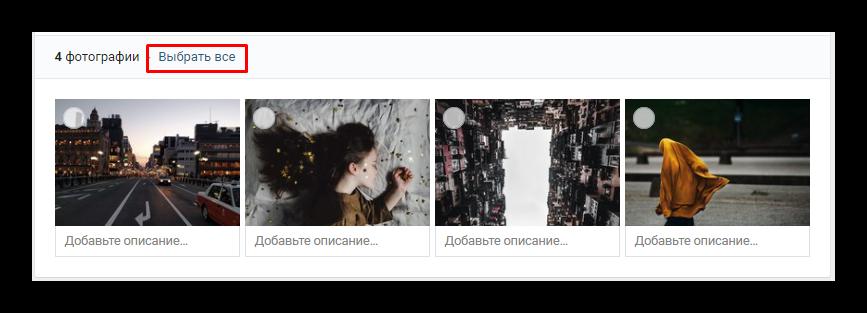 Выбор всех фотографий для удаления из группы Вконтакте