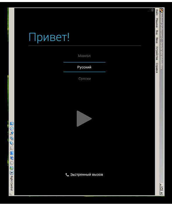 Выбор языка для ос android для запуска вконтакте оффлайн