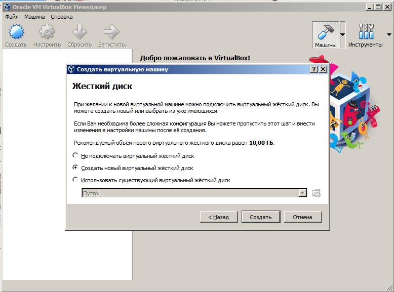 Выбор жесткого диска для Windows XP на которую будет установлен Discord