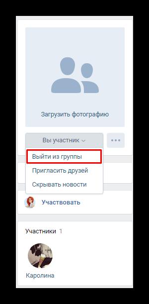Выход администратора из группы Вконтакте для удаления