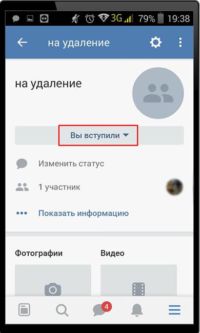 Выход из группы Вконтакте администратора для удаления
