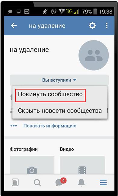 Выйти из группы Вконтакте