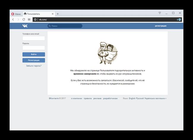 Заблокированная после взлома страница пользователя ВКонтакте