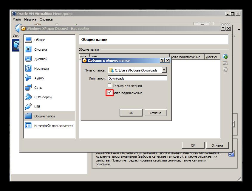 Задание автоподключения общей папки при загрузки виртуальной Windows XP для установки Discord