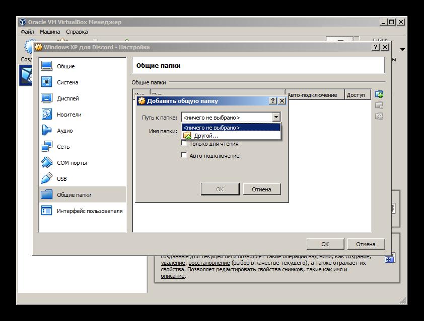 Задание параметров общей папки где хранится файл Дискорд для установки на Windows XP