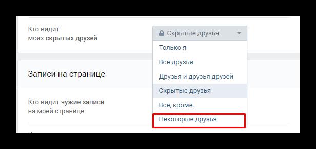 Задание прав просмотра скрытых друзей некоторым пользователям Вконтакте