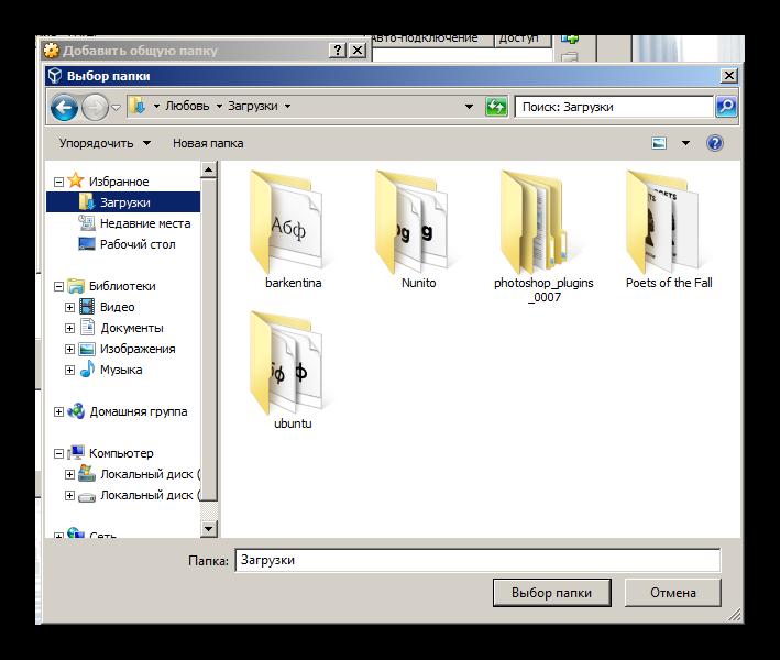 Задание пути общей папки для обмена файла дискорд между операционными системами