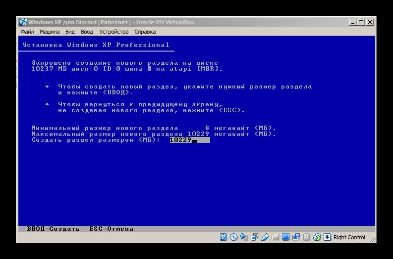 Задание размера раздела для Windows XP