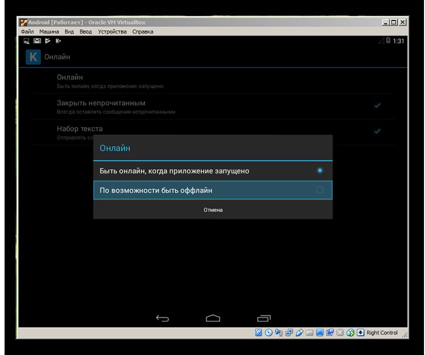 Задание режима по возможности быть оффлайн Вконтакте через виртуальную машину