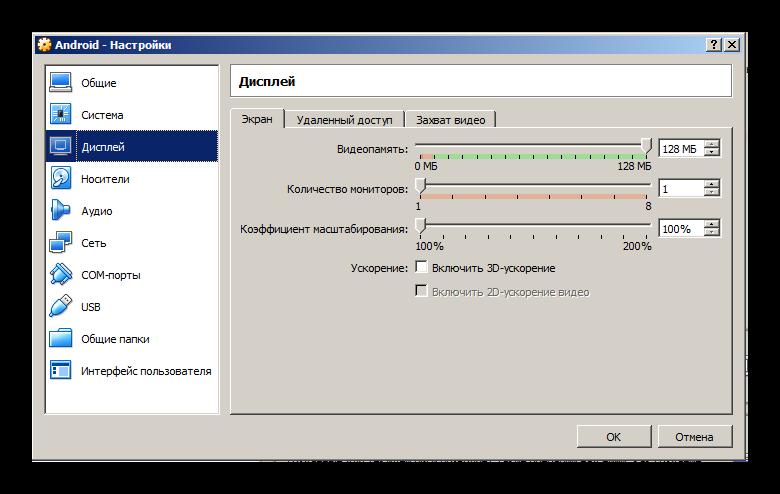Задание видеопамяти для виртуальной машины под установку расширений Вконтакте