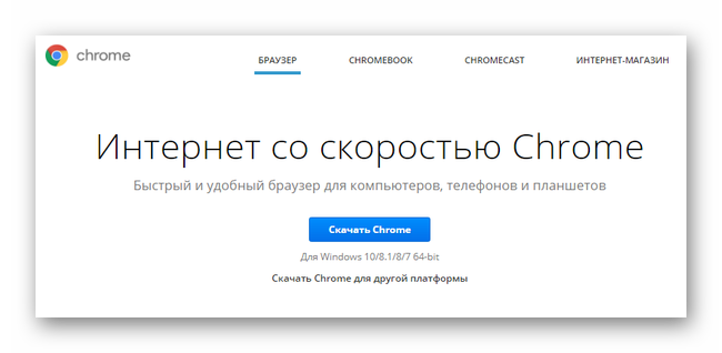 Загрузка Google Chrome с официального сайта браузера