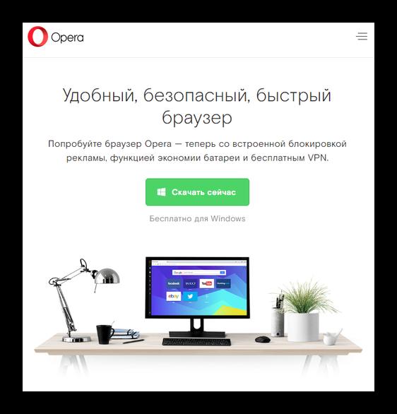 Загрузка браузера Opera с официального сайта