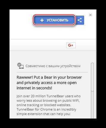 Загрузка и установка расширения TunnelBear VPN в браузер Google Chrome