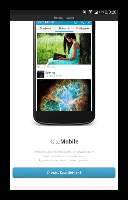 Загрузка клиента Kate Mobile, поддерживающего музыку, с официального сайта