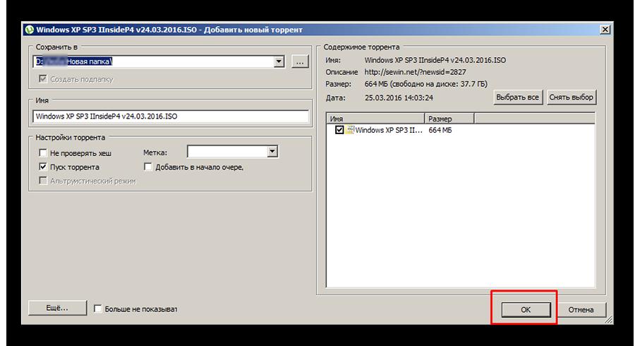Загрузка операционной системы для Discord через торрент