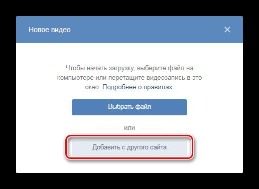 Загрузка видео с другого сайта ВКонтакте