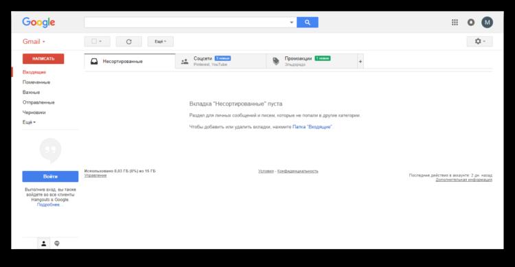 Заходим в почту это может быть как мейл так и гугл или яндекс