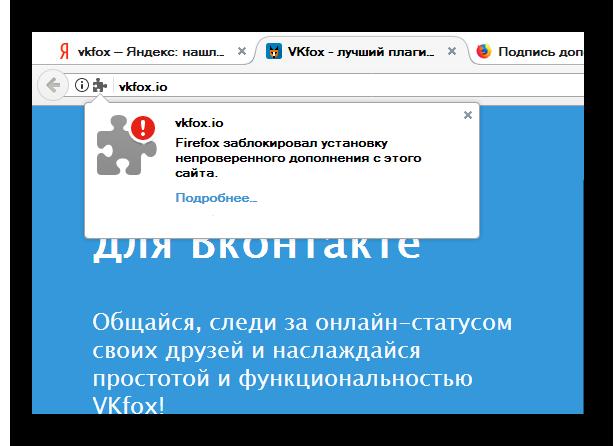 Запрет на установку дополнения Вконтакте VKfox для браузера Mozilla