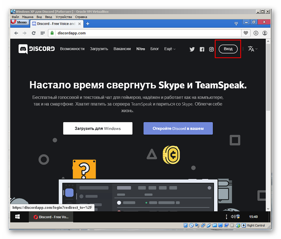 Запуск Дискорд на Windows XP через браузер