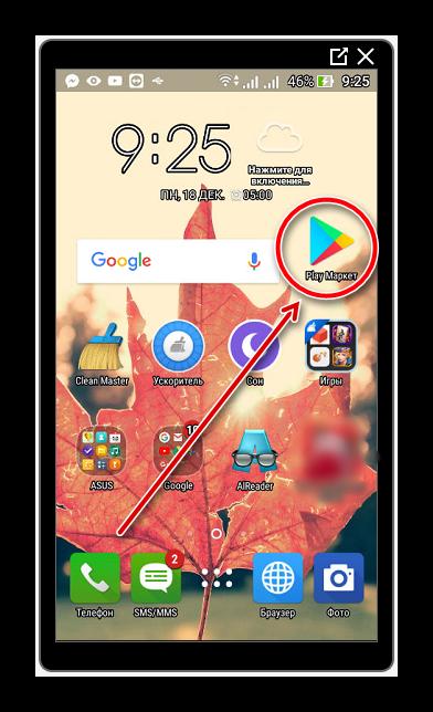 Запуск Плей маркета на смартфоне