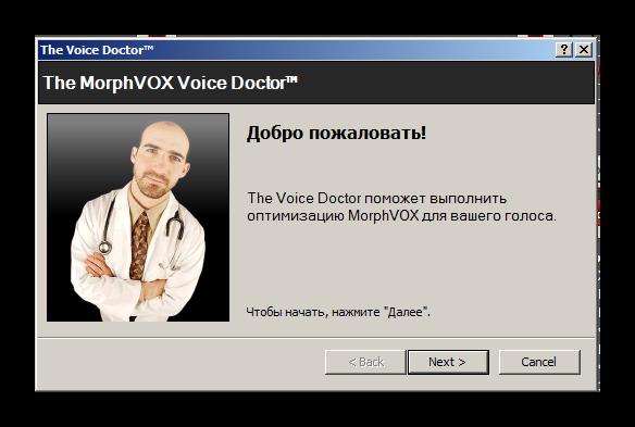Запуск оптимизатора MorphVox Pro для изменения голоса в Дискорде