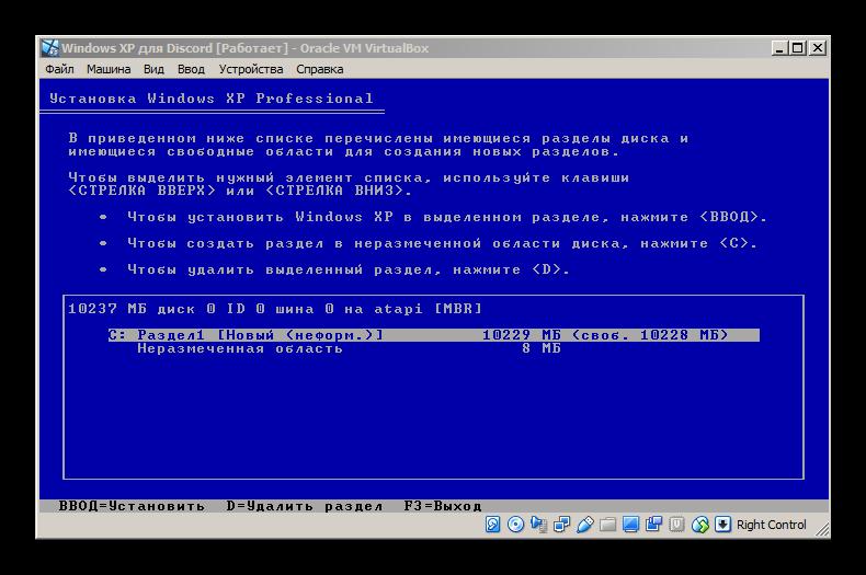 Запуск установки Windows XP для дальнейшего использования Discord