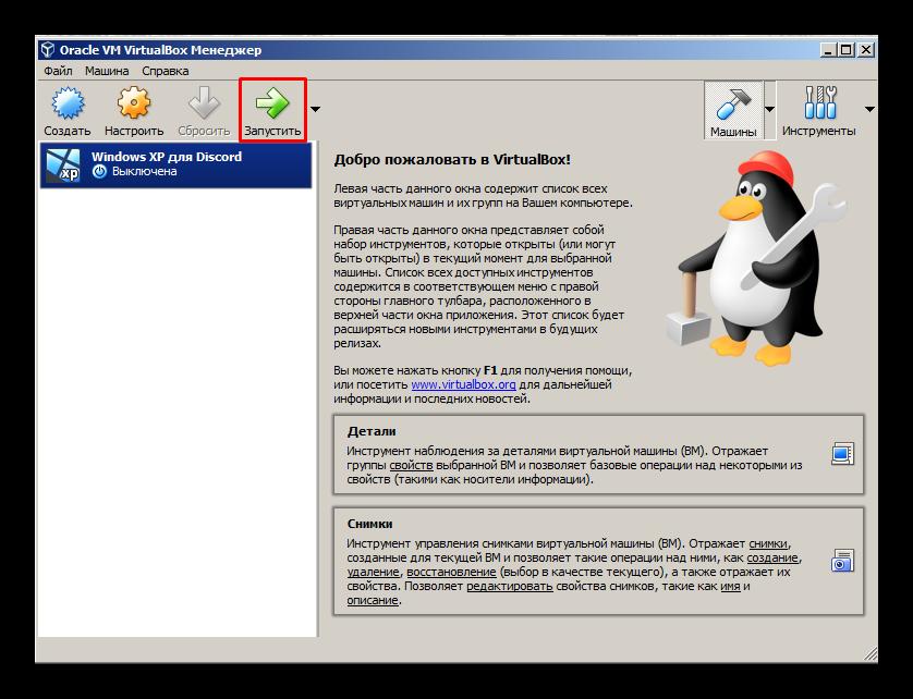 Запуск установки операционной системы windows xp для дальнейшей работы discord
