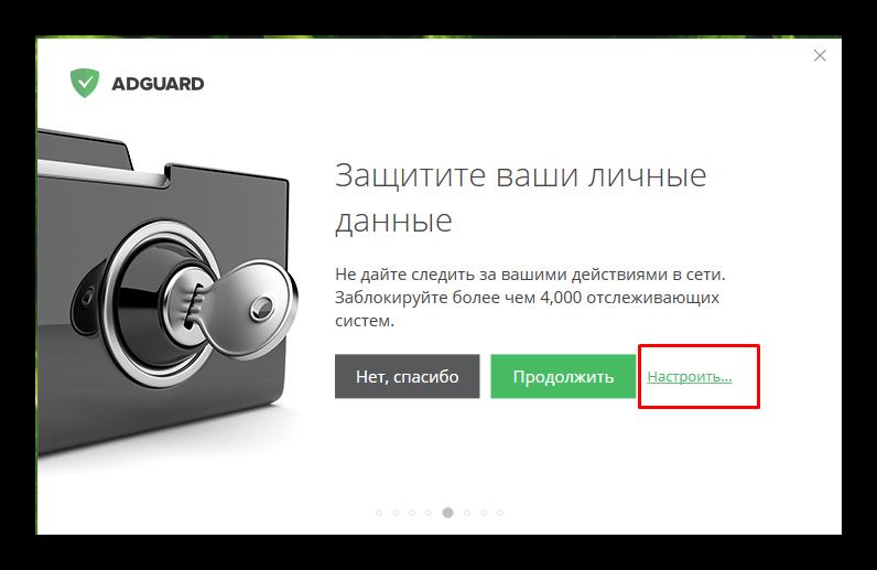 Защита личных данных через adguard