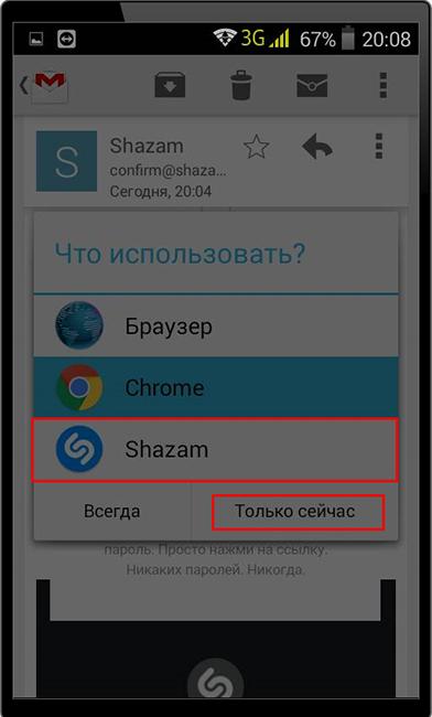 Завершение активации аккаунта Shazam для сравнения с ботом Вконтакте предназначенным для распознавания песен
