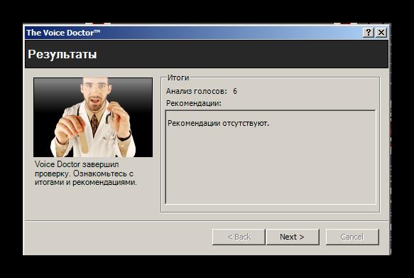 Завершение оптимизации голоса MorphVox Pro для Discord