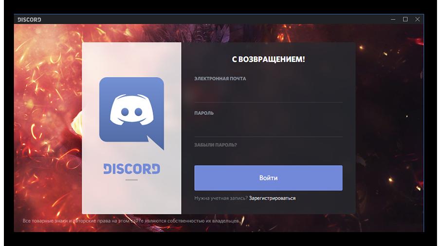 Завершение установки Discord, автоматический запуск программы