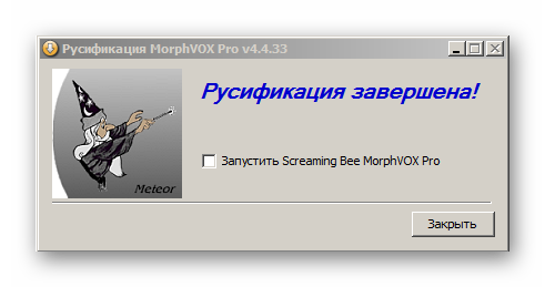 Завершение установки русификатора MorphVox Pro для изменения голова в Дискорде