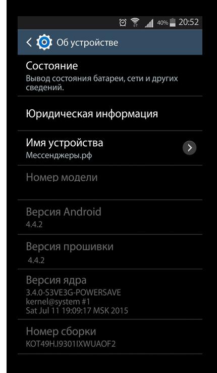 Зависимость версии Viber от сборки операционной системы Android на телефоне Fly