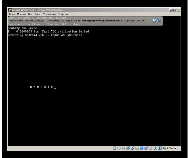 процесс запуска ОС андроид на виртуальной машине