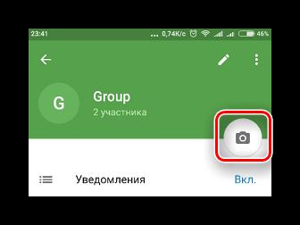 Кнопка настройки иконки группы в Телеграме