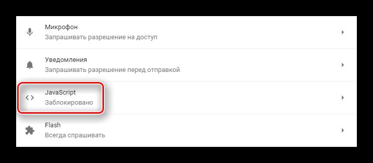 Пункт включения JavaScript в интернете Google Chrome