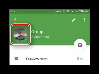 Установленная графическая иконка группы в Телеграме