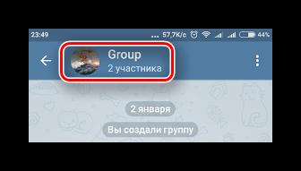 Кнопка открытия настроек группы в Телеграме
