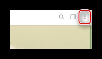Кнопка перехода в настройки группы в программе Телеграм