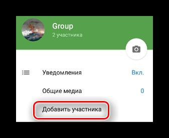 Кнопка добавления участника в группу в Телеграме